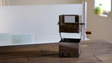 アウベルクラフトの手回し焙煎機を使ってコーヒー自家焙煎に挑戦!!