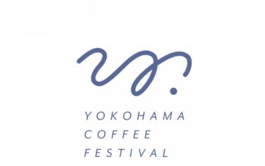 横浜で初のコーヒーフェス!!『Yokohama Coffee Festival 2019』が10/20(日)に開催!