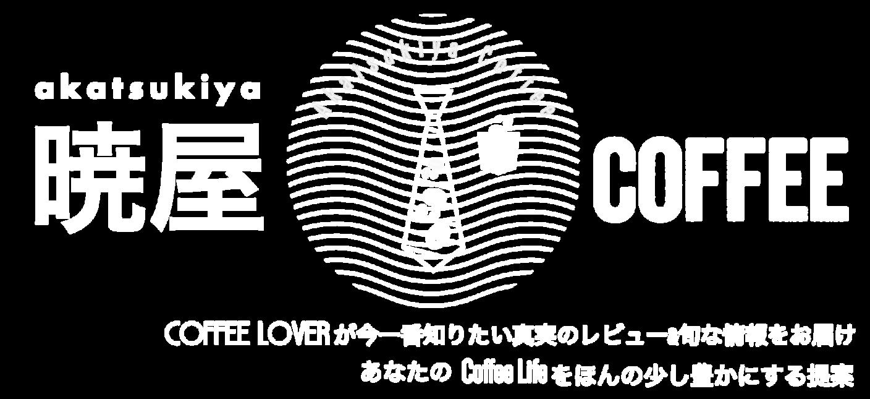 暁屋 akatsukiya coffee | 珈琲器具批評(レビュー)