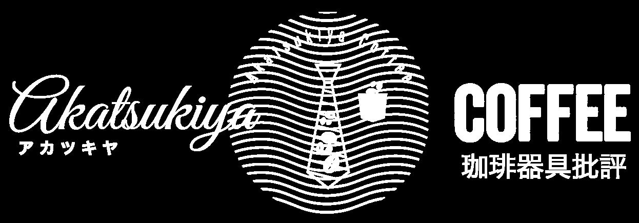 Akatsukiya(アカツキヤ)| 珈琲器具批評